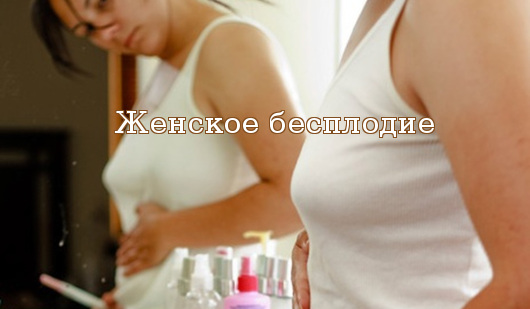 Как проверить бесплодие в домашних условиях