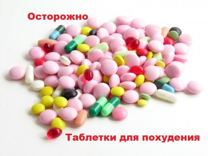 1395238548_tabletki-dlya-pohudeniya