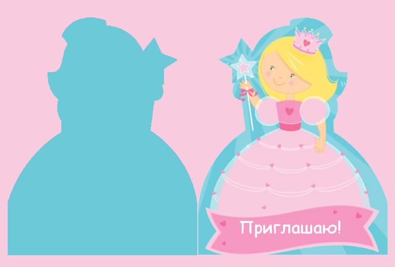 Приглашения на день рождения принцессы своими руками