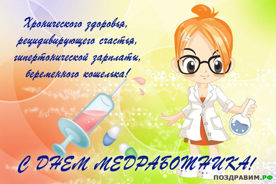 Поздравление на день медика прикольные