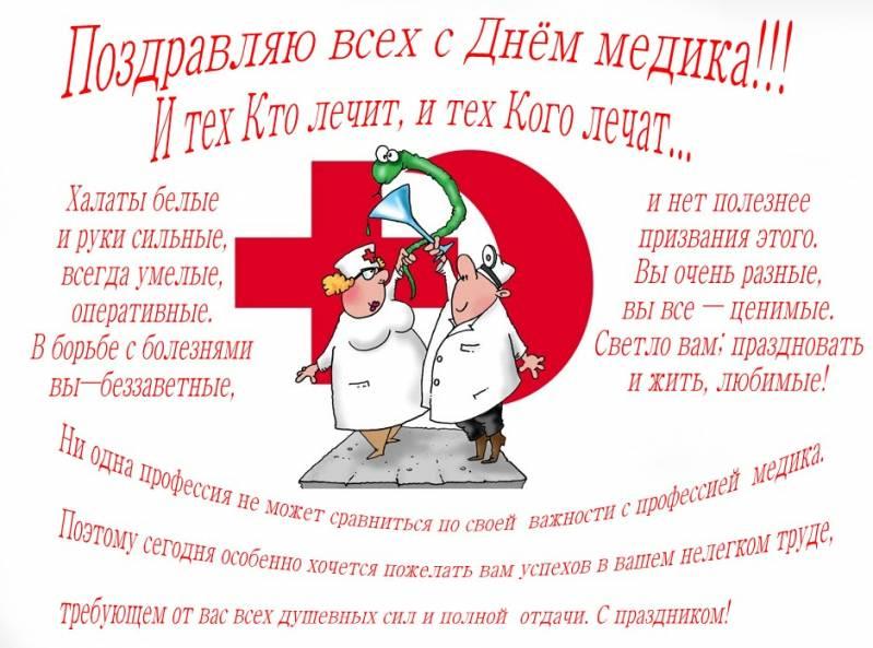 Поздравления с днем медицинского работника прикольные