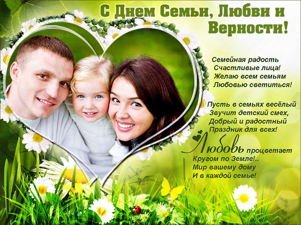 Конкурс открыток на день семьи