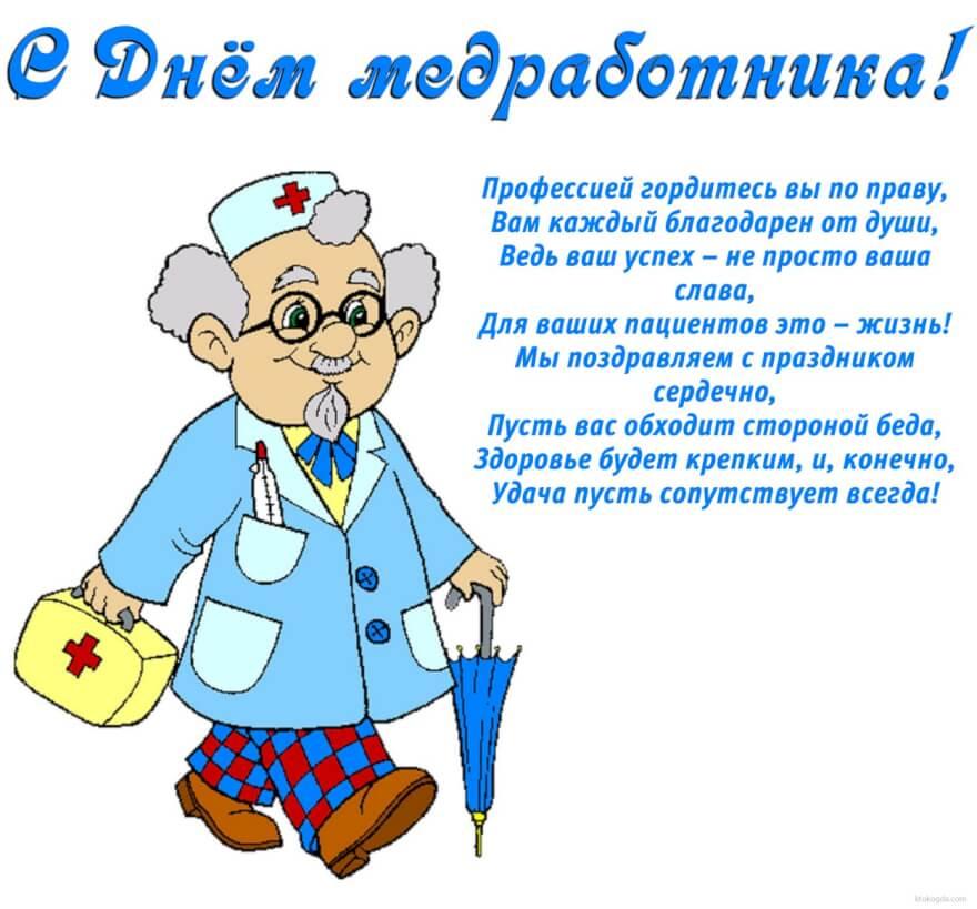 Поздравление с днем медиков прикольные