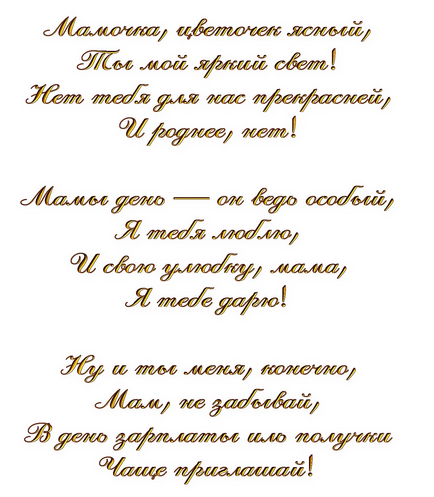 Стихи дочери от мамы трогательные до слез Корки. lol 2