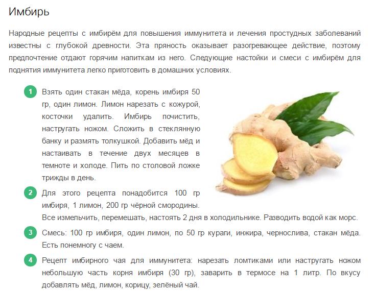 Рецепты с имбирем в домашних условиях
