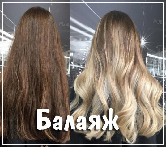 1478020314_balayazh2