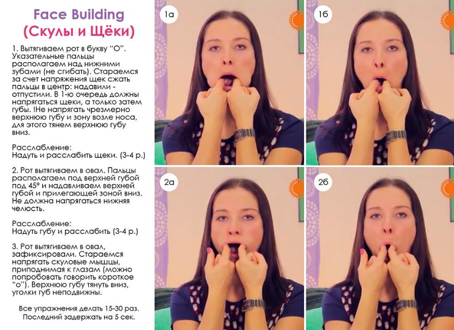 Как уменьшить губы упражнения