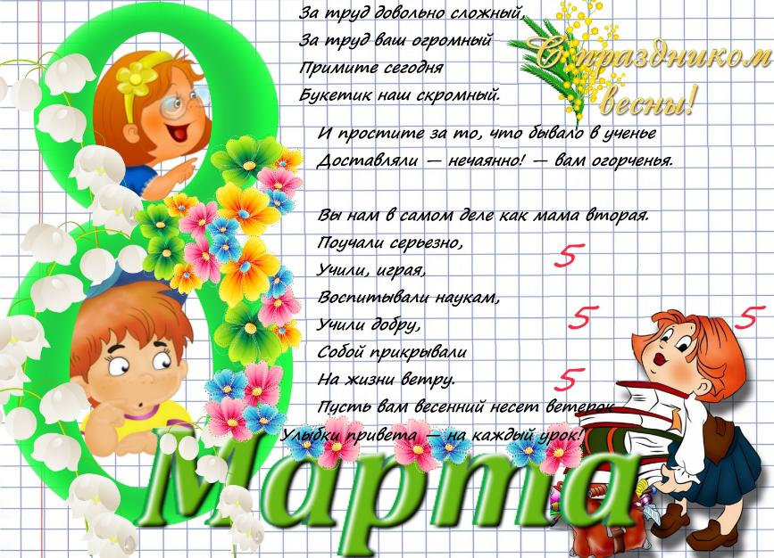 Стих к 8 марта в начальной школе