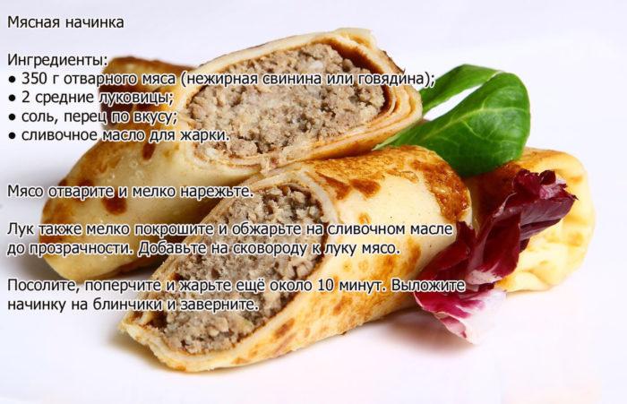 блины начинкой рецепт пошаговым фото