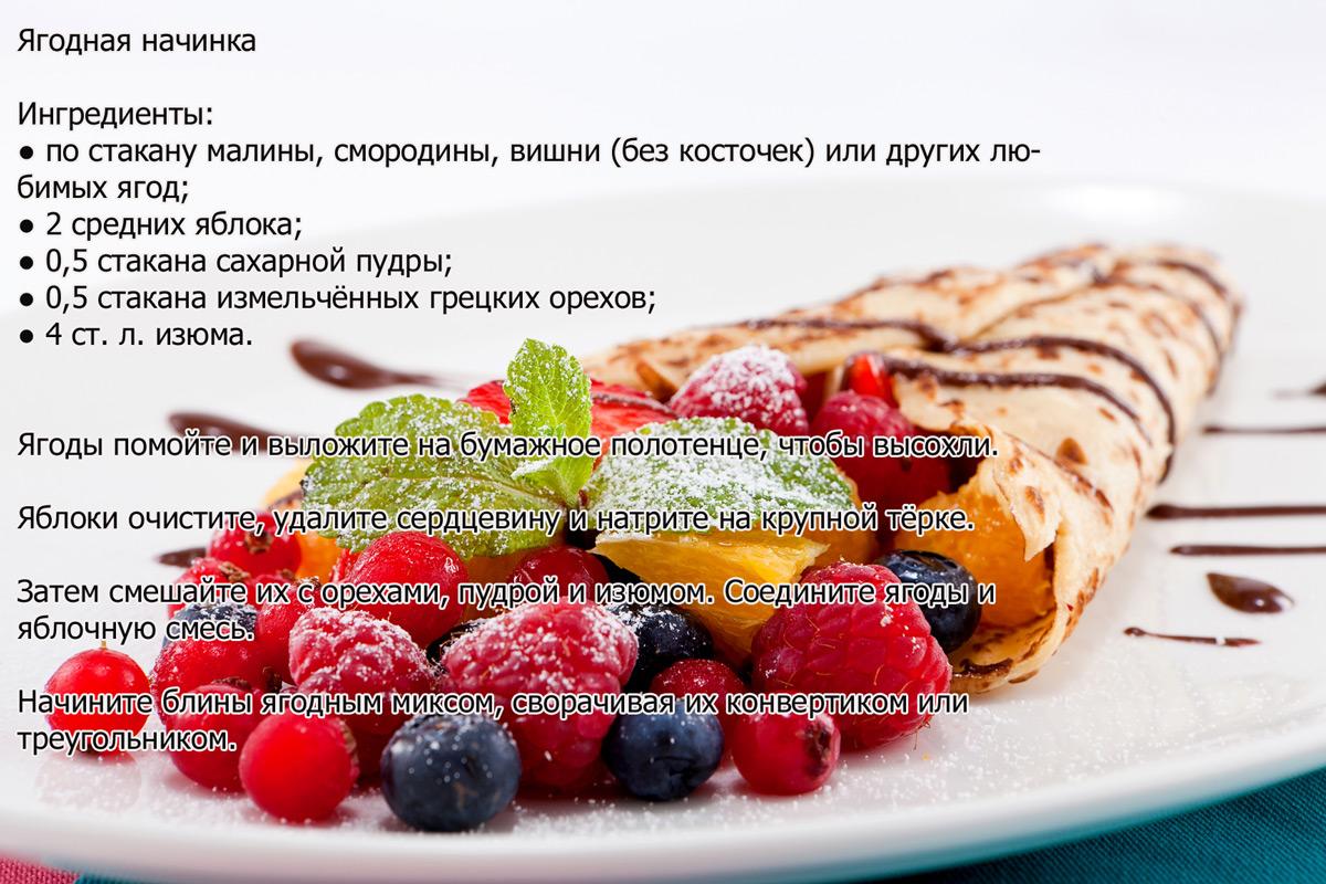 Рецепты сладкая начинка для блинов 160