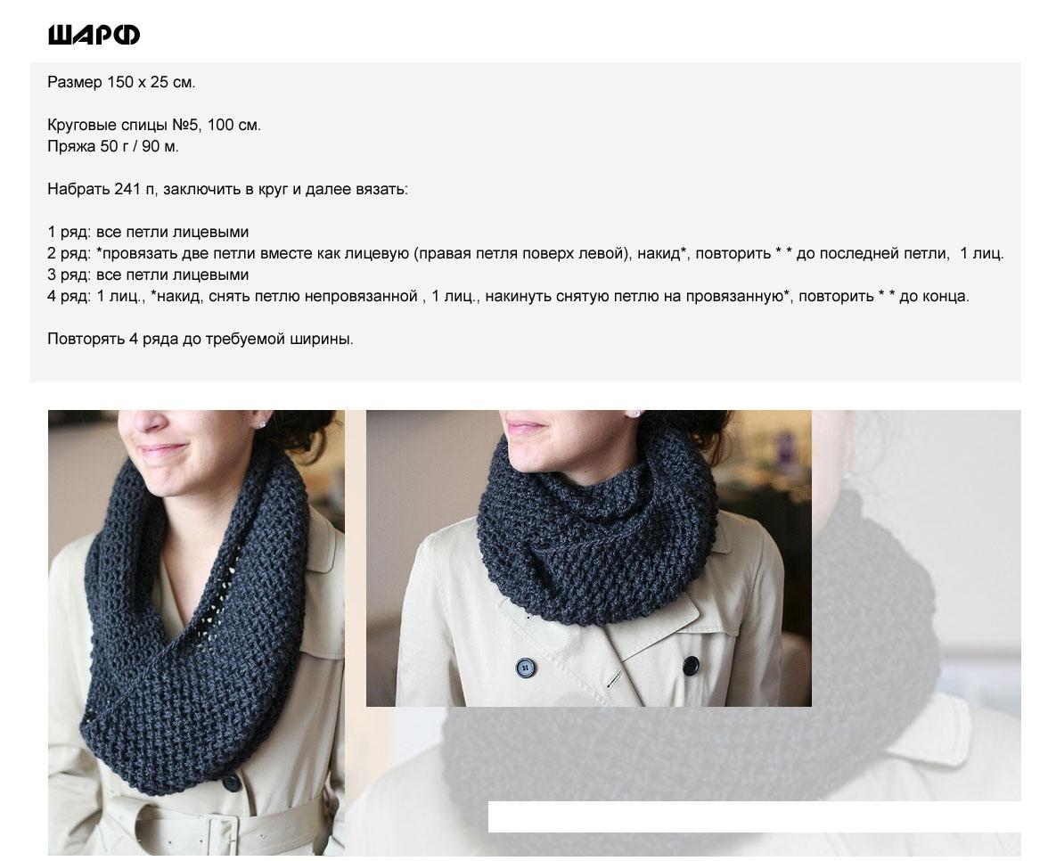 Вязание на спицах шарфы и снуд 488