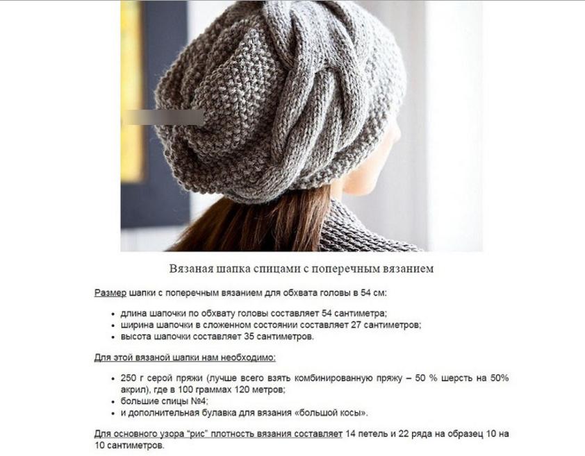 Вязаная шапка с поперечными косами схема