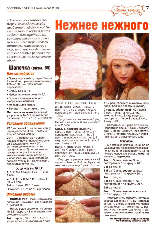 Вязание галина медведева шапки