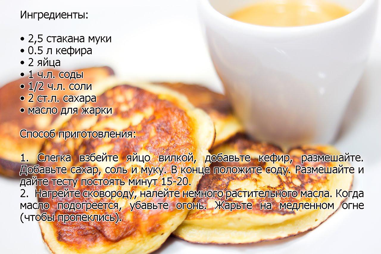 Оладьи на кефире нежирные рецепт пошагово в