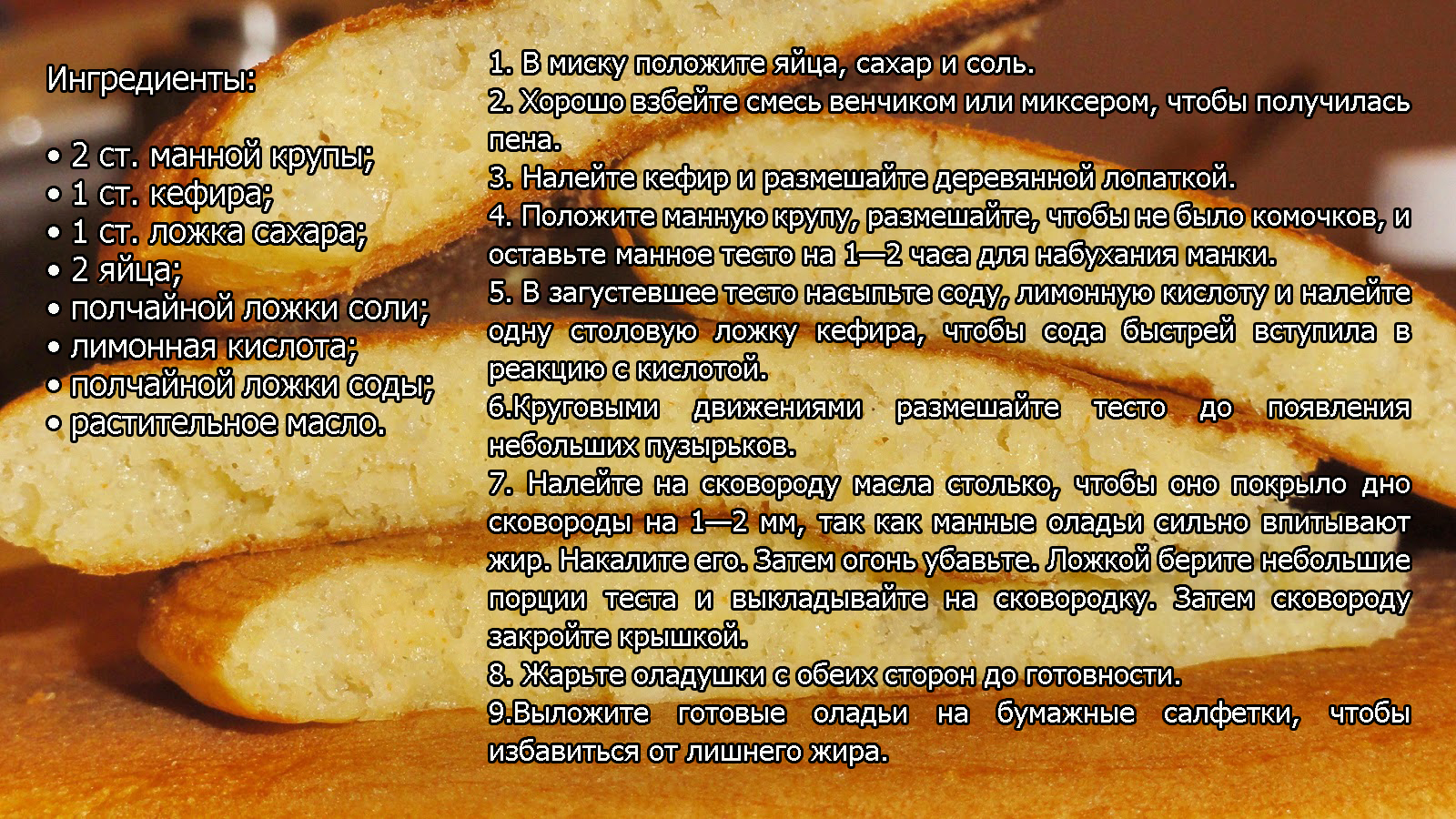 Манник на кефире пошаговый рецепт с лимоном