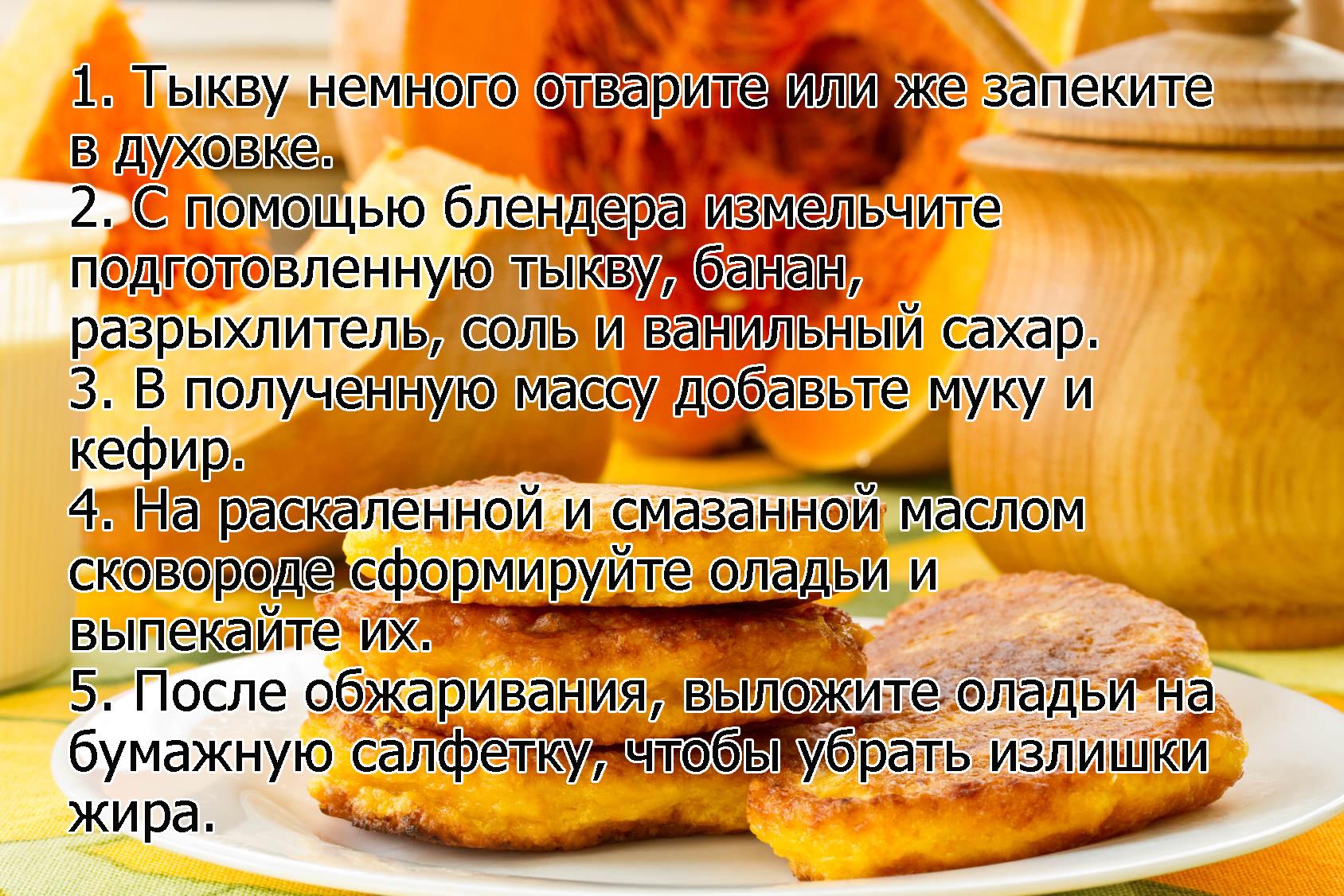 placki-z-dyni-ziemniaka