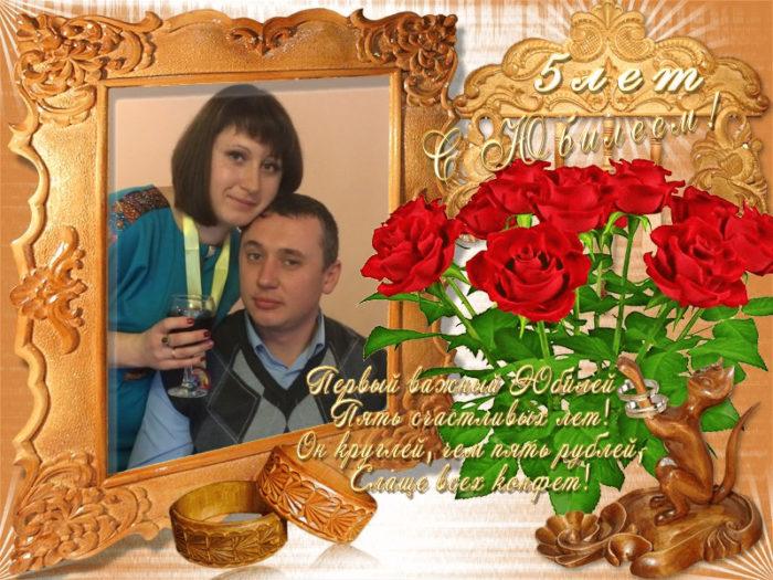 С деревянной свадьбой поздравления мужа 99