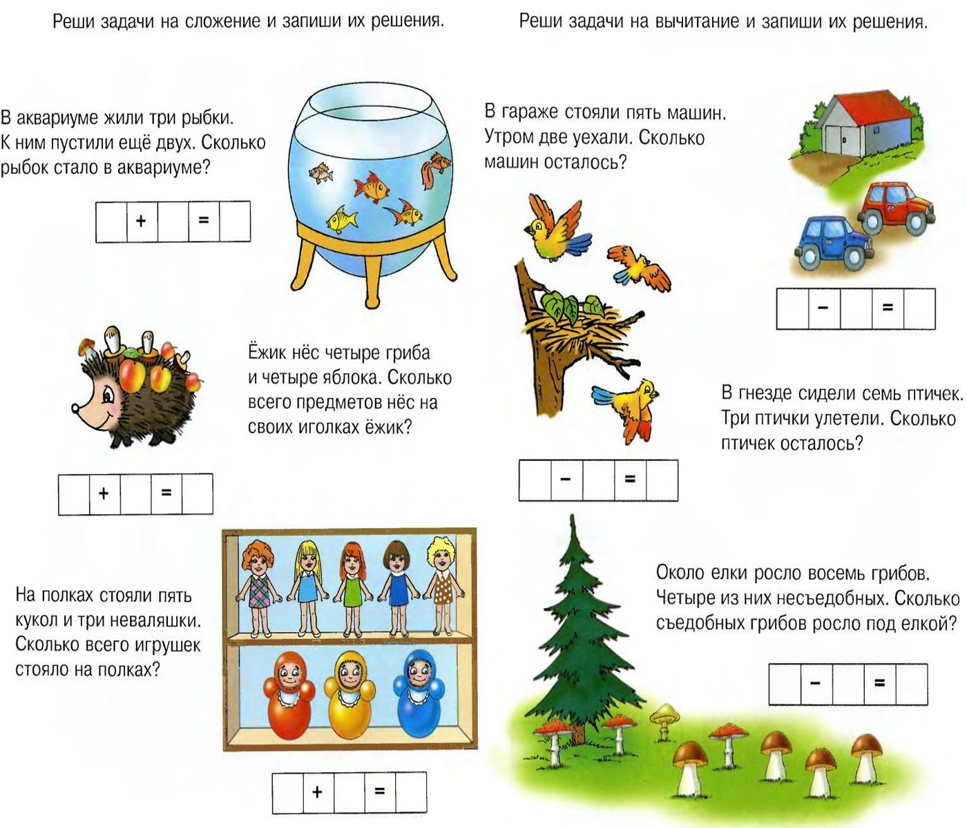 Приготовить стенгазету по математике для 2 класса: ребусы кроссворды стихи о математике