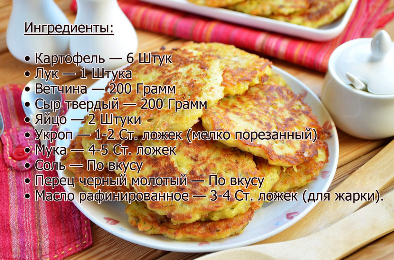 Драники из картошки и кабачков - пошаговый рецепт с фото: как
