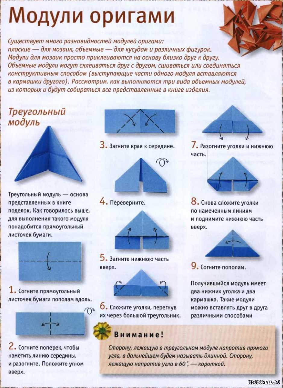 Как сделать треугольники из бумаги для оригами