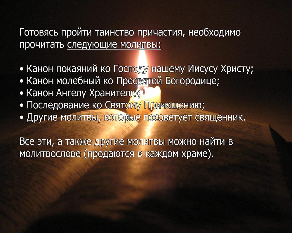 Свеча-в-Православии