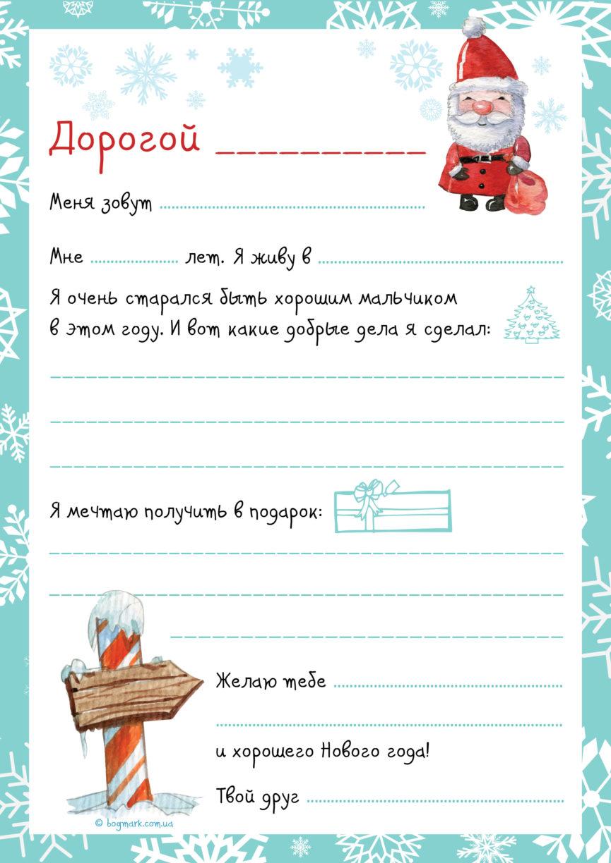 Письма от деда мороза своими руками