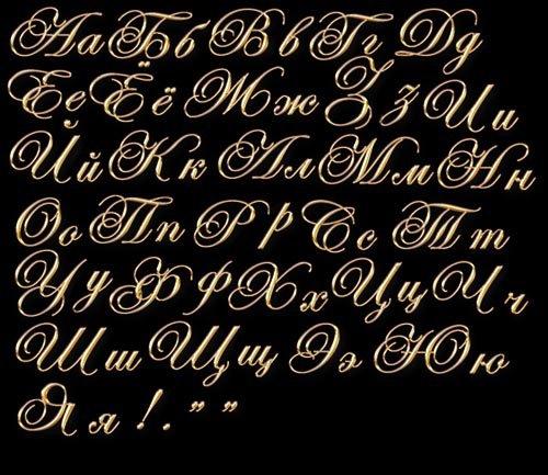 печатные английские буквы для ников