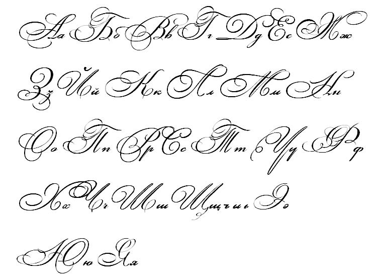 буквы красивые картинка