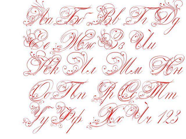 красивые картинки буквы