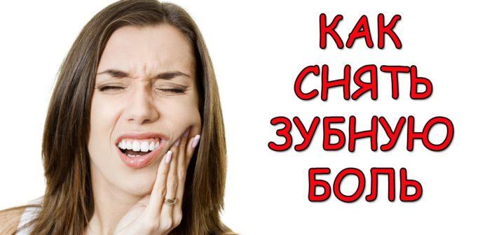 Чем обезболить зубную боль в домашних условиях у ребенка
