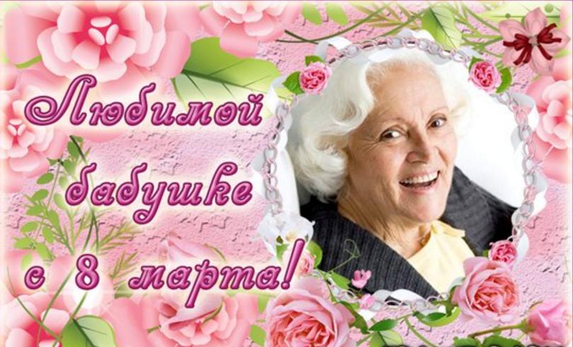 Открытки, красивые открытки для 8 марта бабушке