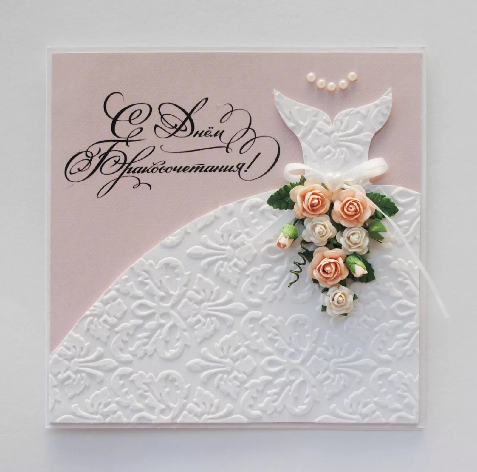 Днем, картинки открытки с днем свадьбы своими руками