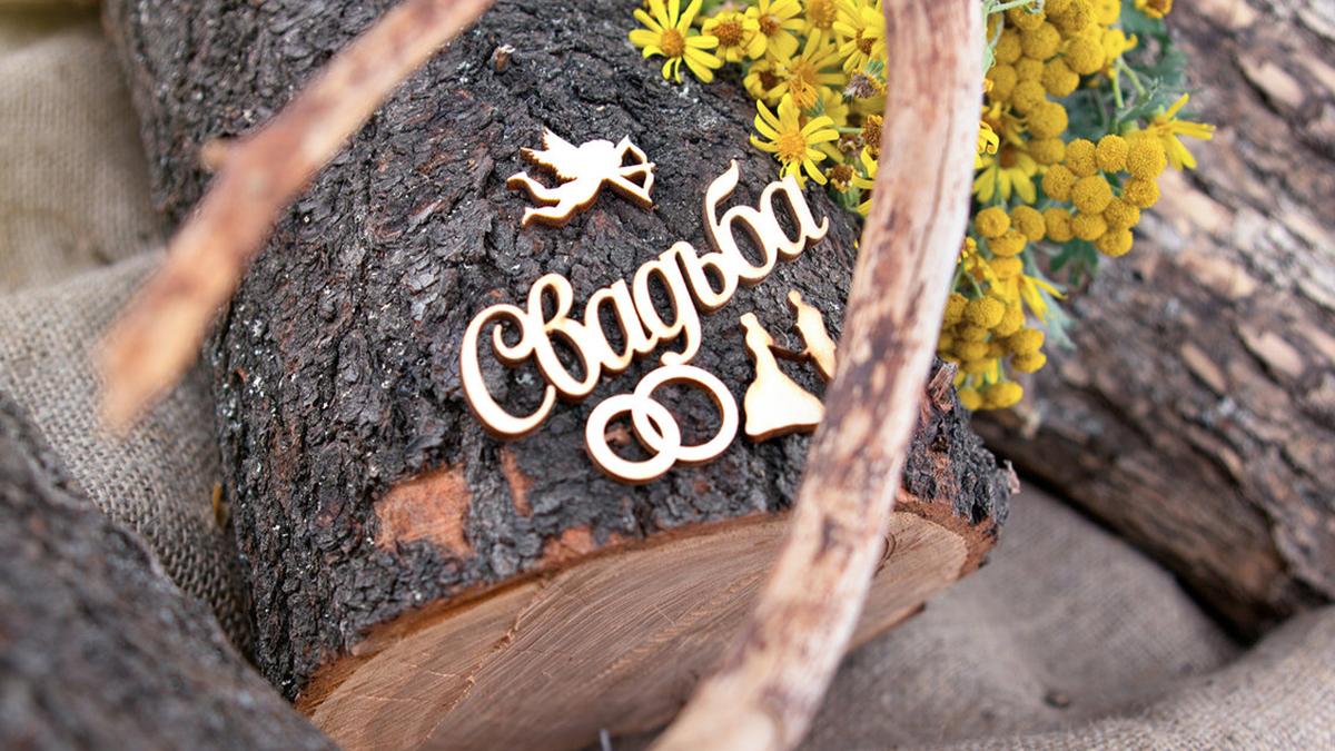 5 лет свадьбы сценарий деревенной годовщины картинки