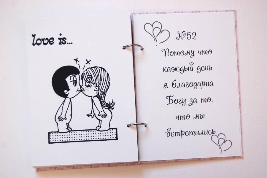 Для, что можно написать в открытке для любимого